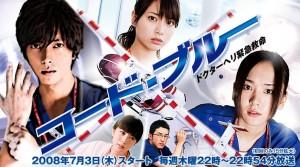 "Drama ""Code Blue"""
