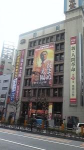 """""""Shizumanu Taiyo"""" billboard"""