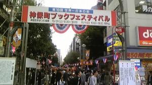 Jinbocho Book festival