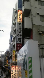 Jidaiya (時代屋/ a shop of eras)  in Jinbocho