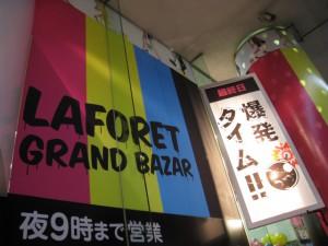 LaForet Grand Bazar 2010