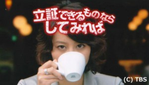 Tokujo Kabachi!!