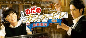 Nodame Cantabile: The Final Score – Part I