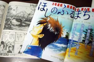 """""""Hoshi no furu machi"""" manga"""