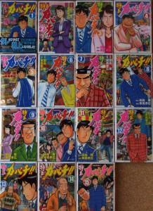 Tokujo Kabachi!! Manga