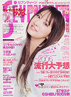 Keiko KItagawa, Seventeen Magazine