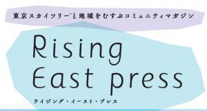 東武鉄道株式会社・東武タワースカイツリー株式会社提供