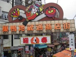 Togenuki Jizo