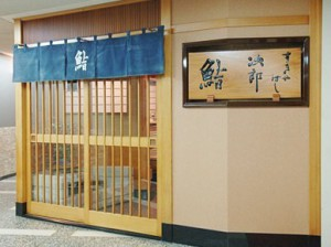 Sukiyabashi Jiro (Ginza) - Sushi 