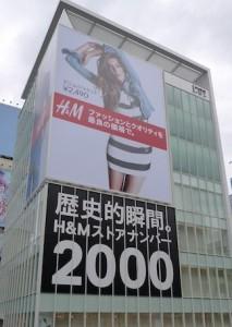 H&M Osaka