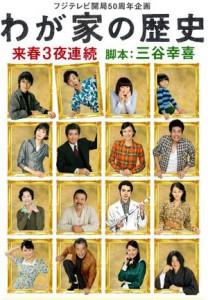 """Wagaya no Rekishi"" (c) Fuji Televisinon Network"