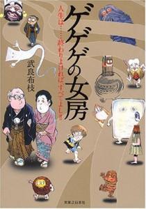 """""""Gegege no Nyobo""""  Autobiography by Nunoe  Mura"""