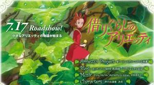 """Karigurashi no Arrietty"" (C) Studio Ghibli"