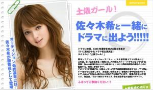 """Nozomi Sasaki x Sumo Drama """"Dohyo Girl"""""""