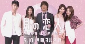 """""""Tsuki no Koibito ~Moon Lovers~""""  (c) Fuji TV"""