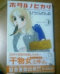 """""""Hotaru no Hikari"""" manga"""