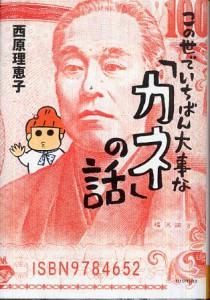 Kono Yo de Ichiban Daiji na 'Kane' no Hanashi