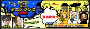 Moeru! Nakeru! Moeru Zero Nendai Shugyoku no   Anime Song Special