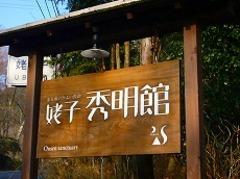 shumeikai-sign boad