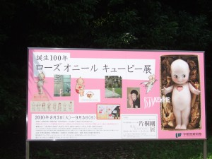 Anniversary of the 100th BD of KEWPIE