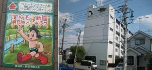 a street sign and Tezuka Studio