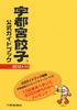 餃子ガイドブック