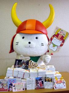 Japanese cat character Hikonyan