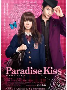 paradise-kiss5