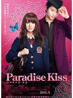 Paradise Kiss (JMovie-Live Action)