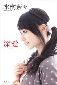 shin-ai