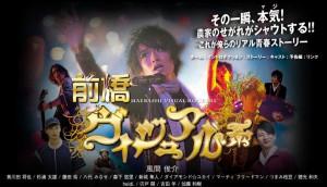 Maebashi Visual Rockers