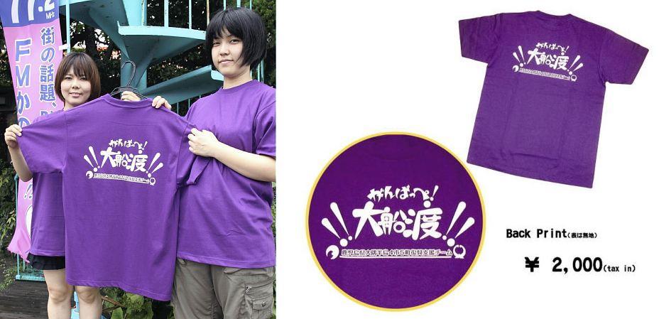 http://www.tenkai-japan.com/wordpress/wp-content/uploads/2011/08/20110820-Tshirt-727-286943-1-Lgirls.jpg