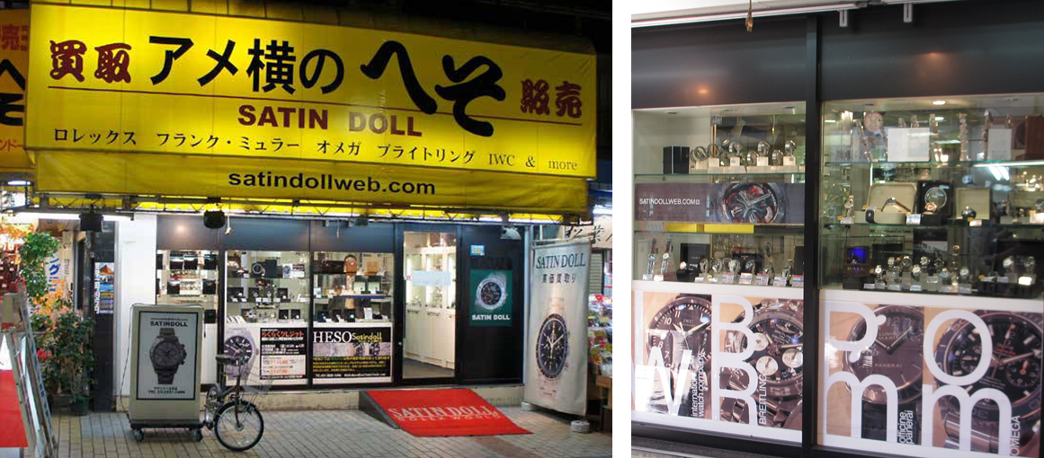 main shop A