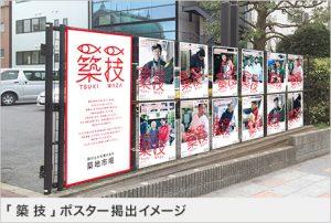 tsukiwaza_poster2