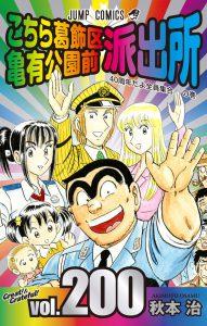 news_xlarge_kochikame200